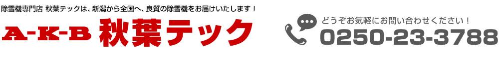 除雪機専門店 秋葉テックは、新潟から全国へ、良質の除雪機をお届けいたします!どうぞお気軽にお問い合わせください!AKB秋葉テック0250-23-3788